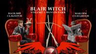 Разбор полетов. Blair Witch Volume 1: Rustin Parr
