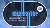 Индикатор №50 — Ludum Dare 34, итоги 2015 года, «инди» по-русски…