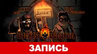 Darkest Dungeon: В одном тёмном-тёмном городе…
