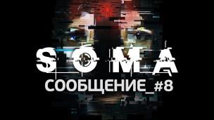 SOMA — Сообщение #8