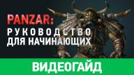 Panzar: Руководство для начинающих