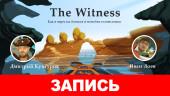 The Witness: Как я перестал бояться и полюбил головоломки