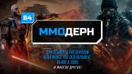 84-й выпуск MMO-дайджеста