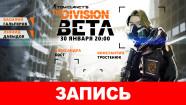 Tom Clancy's The Division: Ну твою-то дивизию!