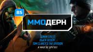 85-й выпуск MMO-дайджеста