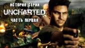 История серии Uncharted, часть 1