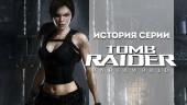 История серии Tomb Raider, часть 9
