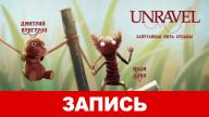 Unravel: Запутанная нить судьбы