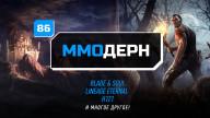86-й выпуск MMO-дайджеста
