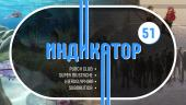 Индикатор №51 — Subnautica, Punch Club, Hieroglyphika…