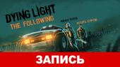 Dying Light: The Following — Зомби под колесом