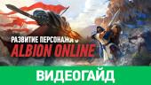 Развитие персонажа в Albion Online