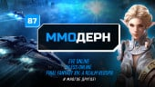 ММОдерн №87 — EVE Online, Shroud of the Avatar, Bless Online…