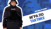 Промо-ролик «Игра по тактике»