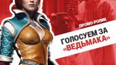 """Промо-ролик «Голосуем за """"Ведьмака""""»"""