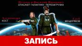 «Петька и Василий Иванович спасают галактику: Перезагрузка» — Ну, здравствуй, Гадюкино…