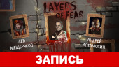 Layers of Fear: На выставку Ван Гога