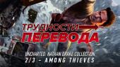 Трудности перевода. Uncharted 2: Among Thieves