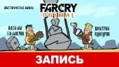 Far Cry Primal: Доисторические вышки