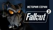История серии Fallout, часть 3