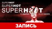 SUPERHOT – SUPERHOT