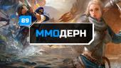 ММОдерн №89 — Bless Online, WildStar, EVE Online, EVE: Valkyrie…