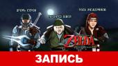 The Legend of Zelda: Twilight Princess HD — Всем выйти из сумрака!