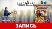Heavy Rain: Remastered – Внимание, спойлеры!