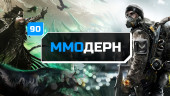 ММОдерн №90 — Albion Online, Path of Exile, The Division…