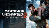 История серии Uncharted, часть 2
