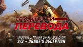 Трудности перевода. Uncharted 3: Drake's Deception