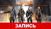 Tom Clancy's The Division: Судный день