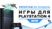 Игры для PlayStation 4 в 2016 году. Репортаж из Лондона