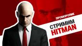 Проморолик «Стримим Hitman»