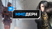 ММОдерн №91 — Blade & Soul, The Division, The Secret World…