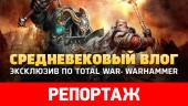 Средневековый влог. Эксклюзив по Total War: Warhammer