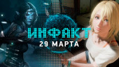 Инфакт от 29.03.2016 — PlayStation VR, PS4.5, Watch_Dogs 2…