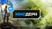 ММОдерн №93 — Albion Online, Landmark, Crowfall, Tree of Savior…