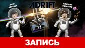ADR1FT — Сферический движок в вакууме!