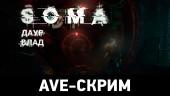 AVE-Скрим — SOMA, часть 3
