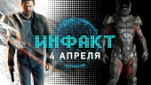 Инфакт от 04.04.2016 — Mass Effect Andromeda, The Division, CoD Black Ops 3…