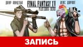 Final Fantasy XV Platinum Demo. Финальные шаги долгостроя!