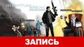 Quantum Break. Вторая серия