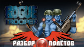 Разбор полетов. Rogue Trooper