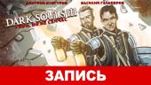 Dark Souls 3. Умри, но не сейчас