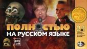 GOG.com. Полностью на русском языке