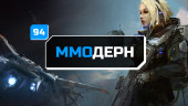 ММОдерн №94 — EVE Online, Black Desert, Project Genom…