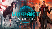 Инфакт от 15.04.2016 — Paragon, Mirror's Edge Catalyst, Total War: Warhammer…