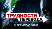 Трудности перевода. Batman: Arkham Asylum