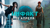 Инфакт от 18.04.2016 — Mirrors's Edge, Gears of War 4, Uncharted 4, Homefront…